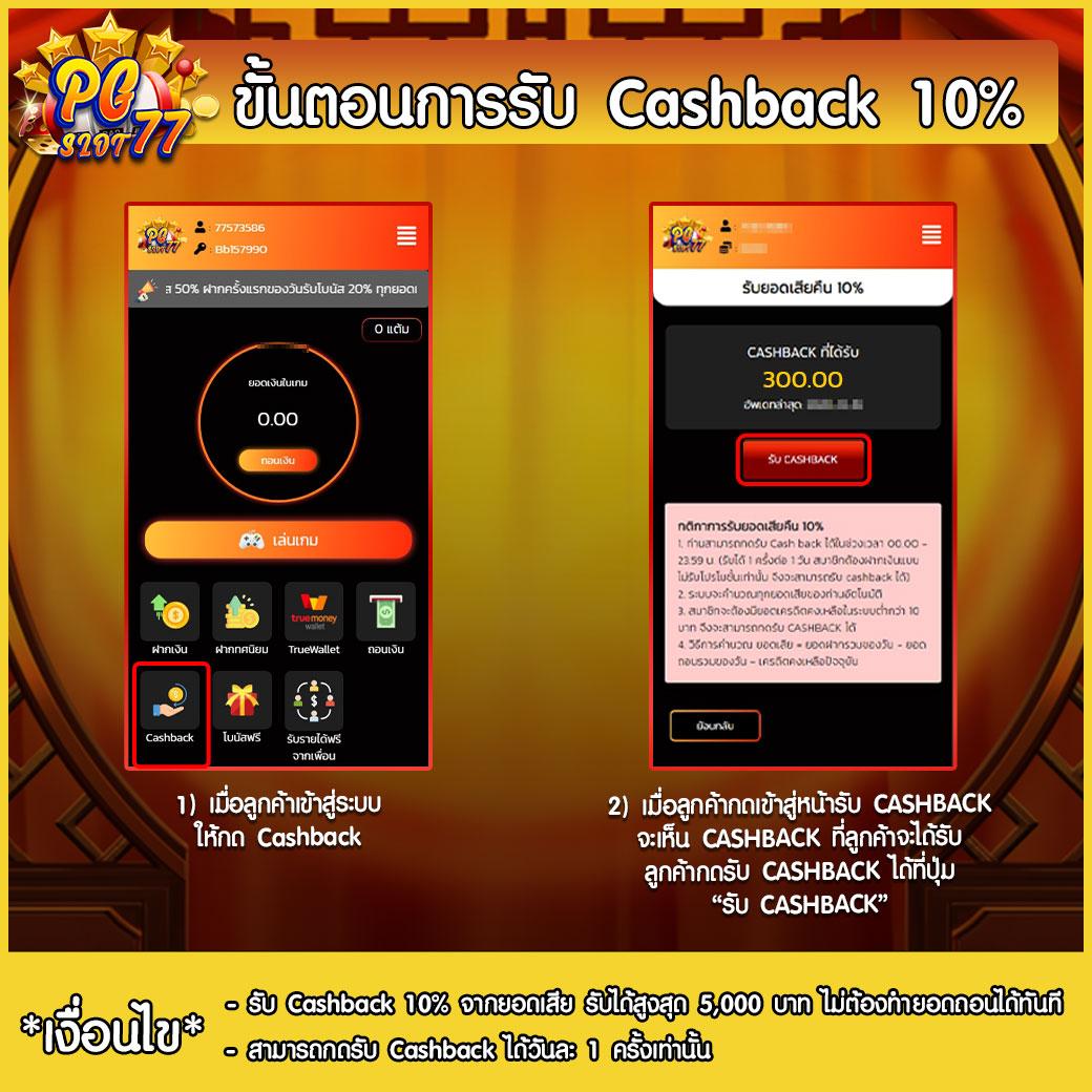 วิธีการรับ Cashback 10% Pgslot77
